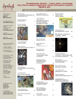 Кн. 30-31 №1-2 2013